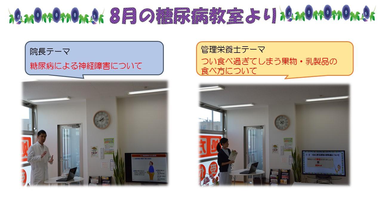 7月糖尿病教室