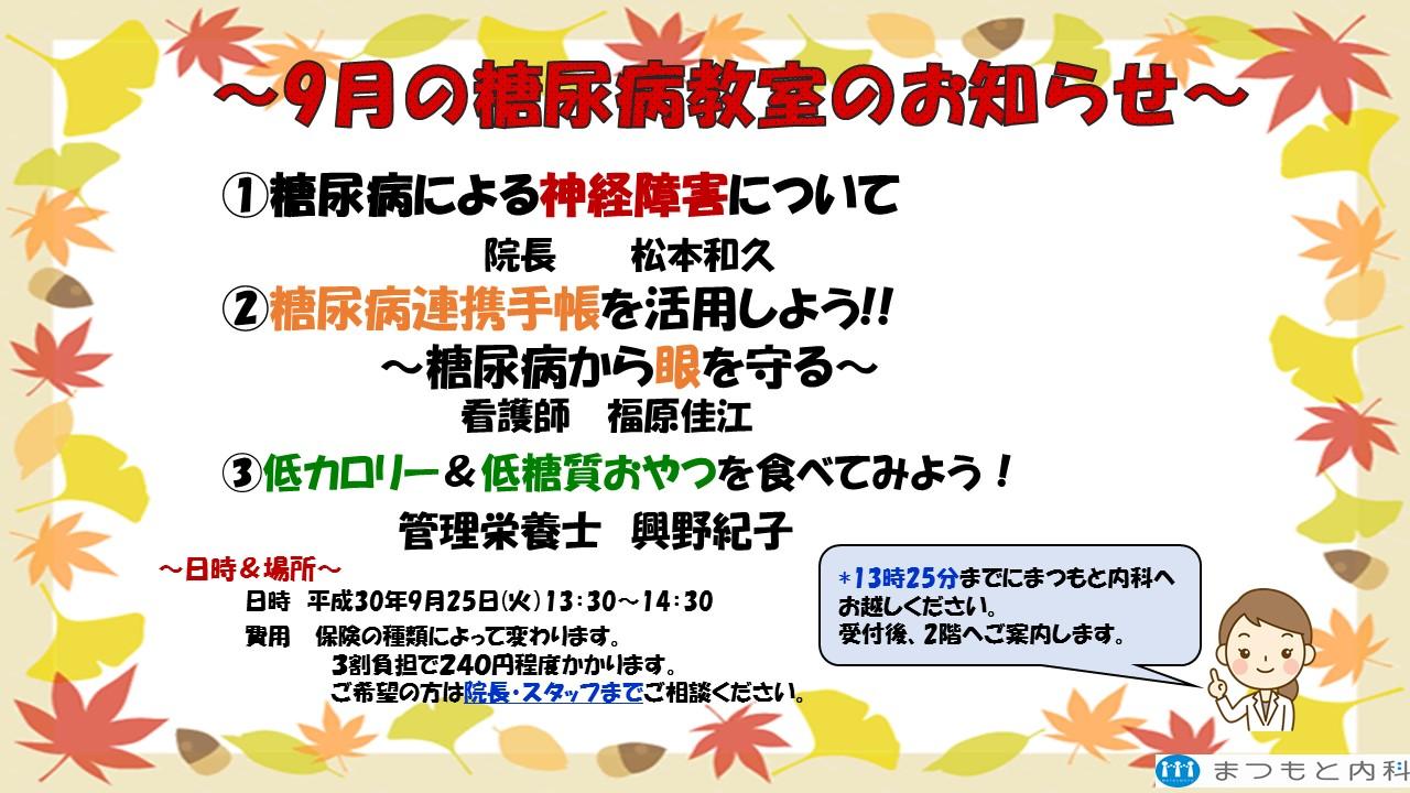 糖尿病教室ポスター2018年7月~